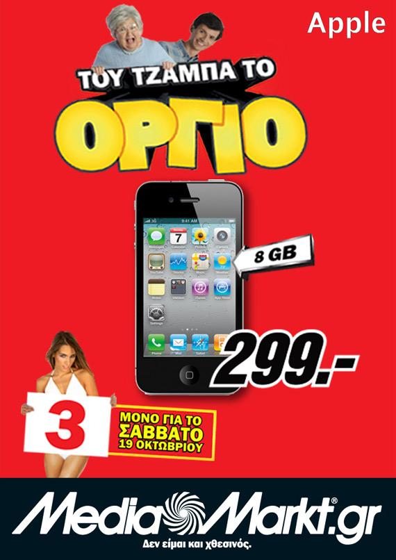 iphone 4 mediamarkt