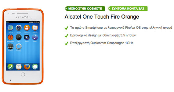 Alcatel Firefox OS COSMOTE