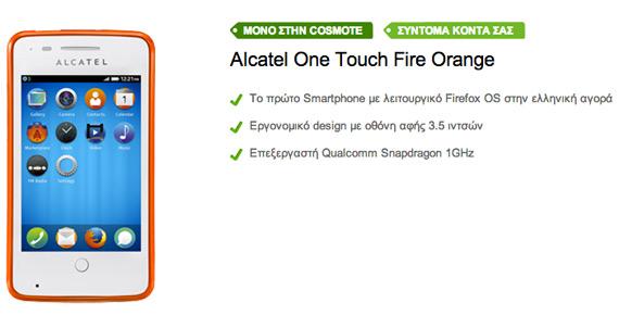 Alcatel Firefox OS COSMOTE