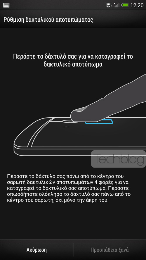 HTC One Max fingerprint screenshot
