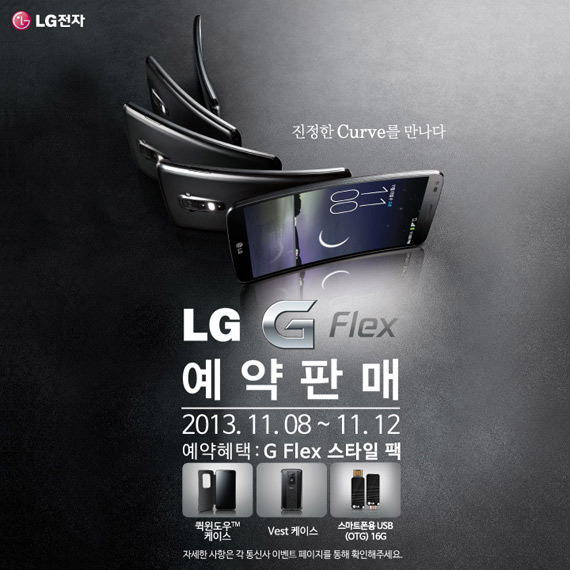 LG G Flex korea launch
