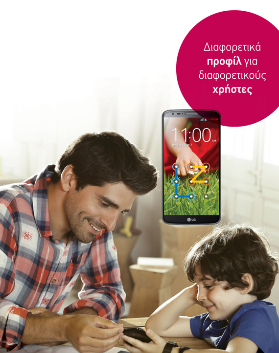 LG G2 advertorial Guest Mode