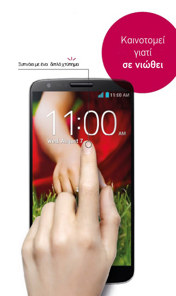 LG G2 knock-on advertorial