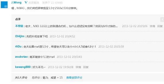 Meizu MX4G J Wong