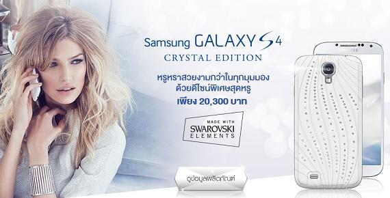 Samsung Galaxy S4 Crystal Edition