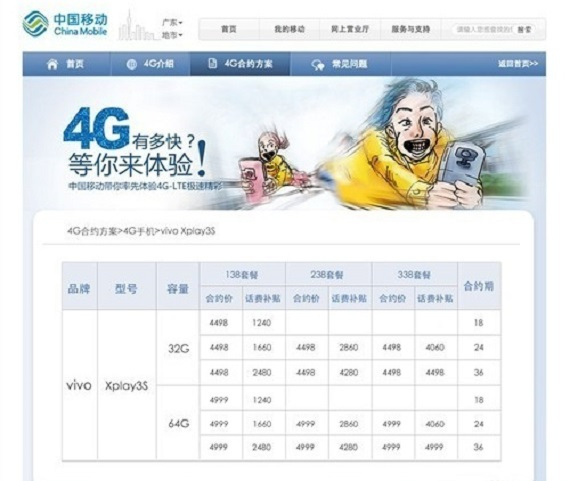 Vivo Xplay 3S China Mobile Price