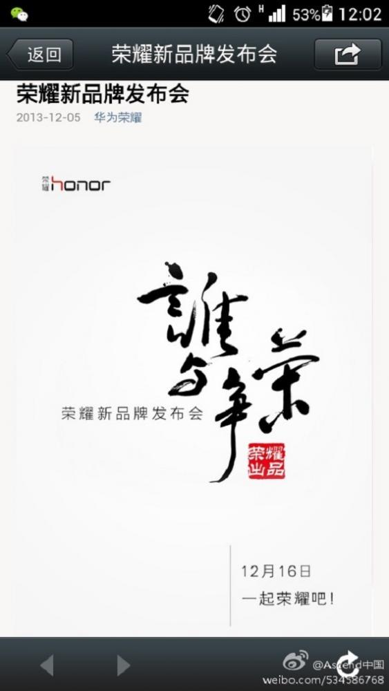 honor 4 invitation