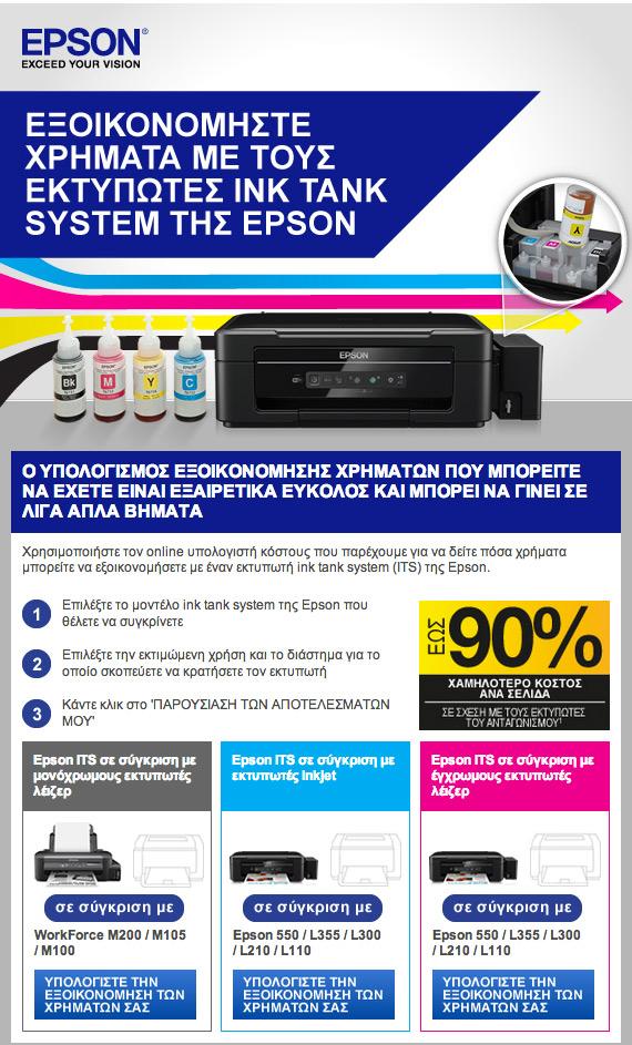 Epson its