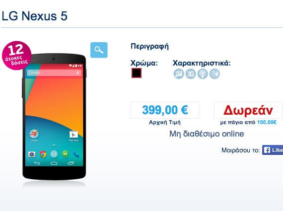 Nexus 5 WIND 399 ευρώ