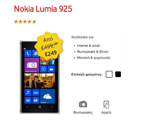 Nokia Lumia 925 Vodafone 249 euro