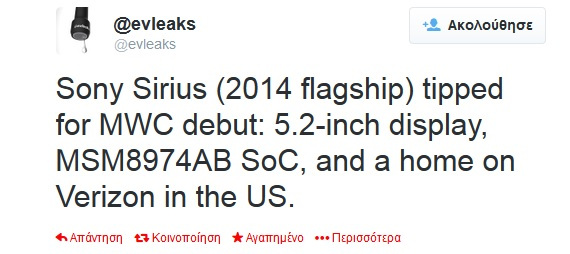 Sony Sirius evleaks1