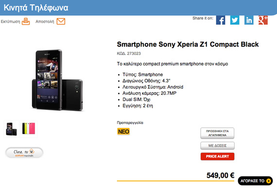 Sony Xperia Z1 Compact You 549 ευρώ