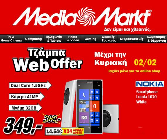 Nokia Lumia 1020 Media Markt 349 euro