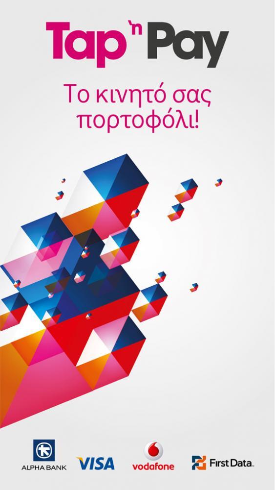 TAP N PAY logo