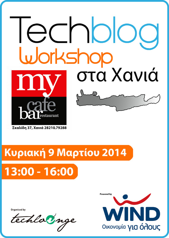 Techblog Workshop Chania
