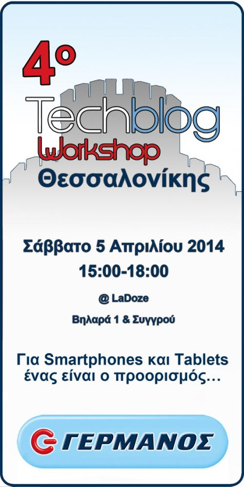 4th Techblog Workshop Salonika Germanos