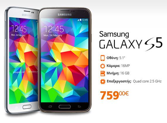 Galaxy S5 759 euro