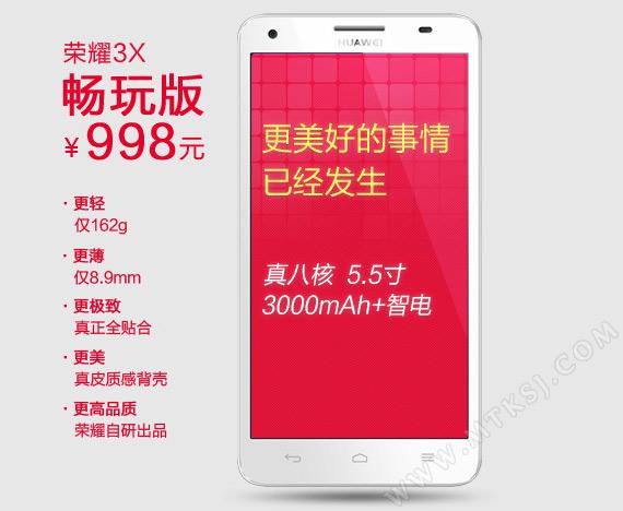 Huawei Honor 3X cheaper