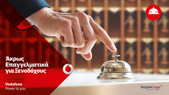Vodafone for Hotels Greece