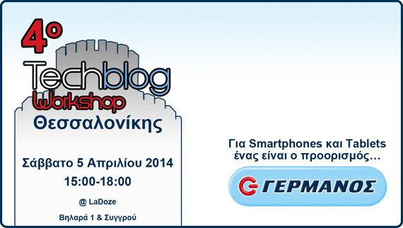 4th Techblog Workshop Thessalonikis Germanos flyer