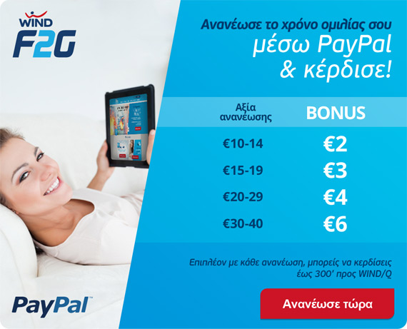 F2G Paypal banner