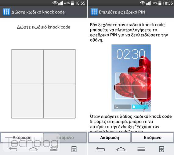 LG G2 Knock Code