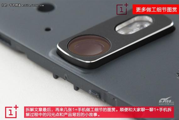 OnePlus-One-teardown-04-570