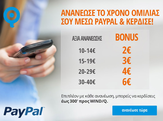 Q Paypal banner