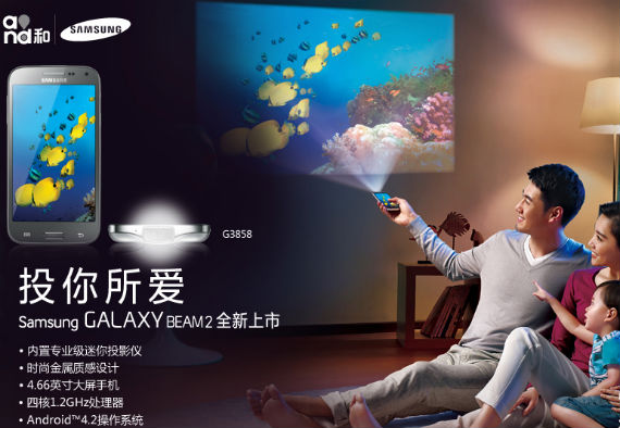 Samsung-Galaxy-Beam-2-03-570