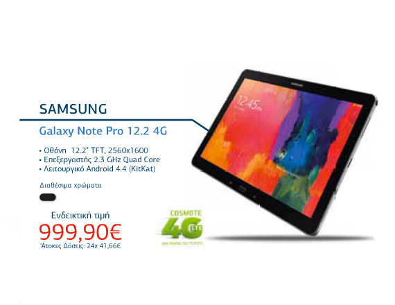 Samsung Galaxy Note Pro 12.2 999 euro Germanos