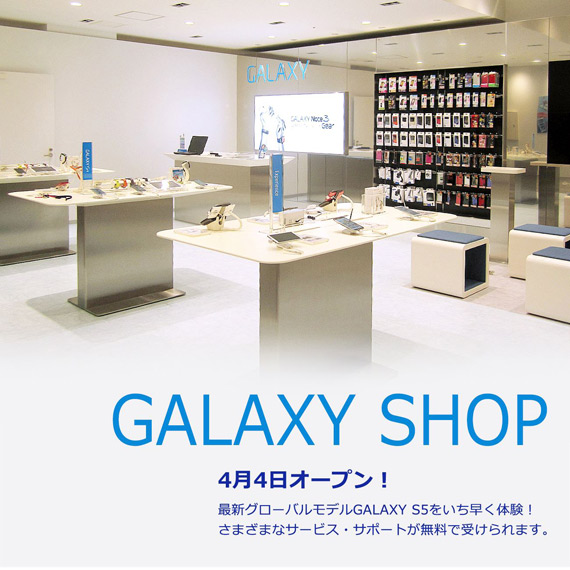 Samsung Galaxy Shop Japan