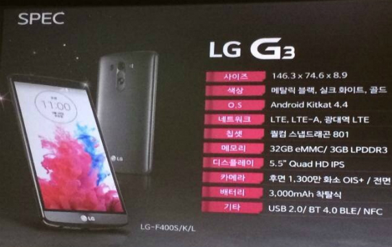 Official-LG-G3-specs-and-features-01-570