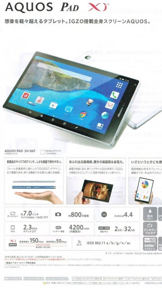 SHARP AQUOS Pad sh06f