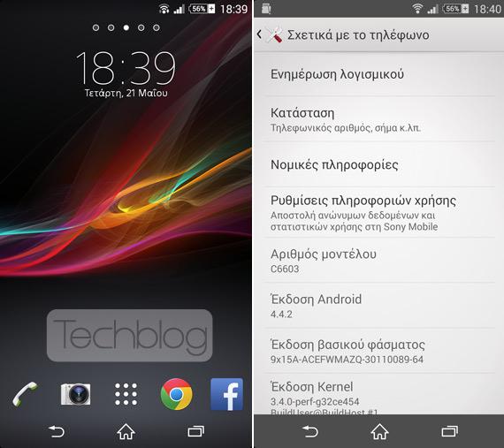 Sony Xperia Z Android 4.4 KitKat