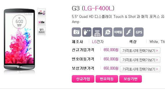 lg-g3-price-south-korea-570