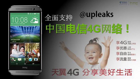 HTC One M8 China dual-sim