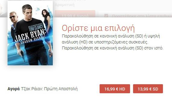 google-play-movies-greece-01-570