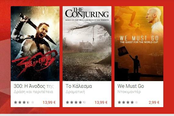 google-play-movies-greece-570