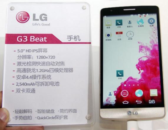 lg-g3-mini-leaked-photos-01-570