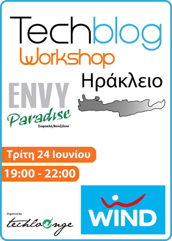 Techblog Workshop Ηράκλειο Κρήτης