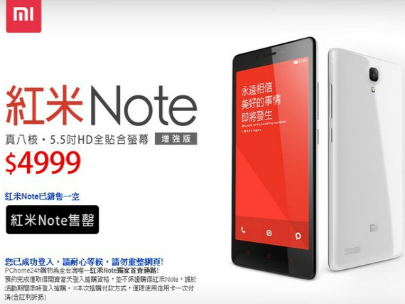 xiaomi-redmi-note-sold-out-570