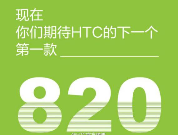 htc-desire-820-teaser-04-570