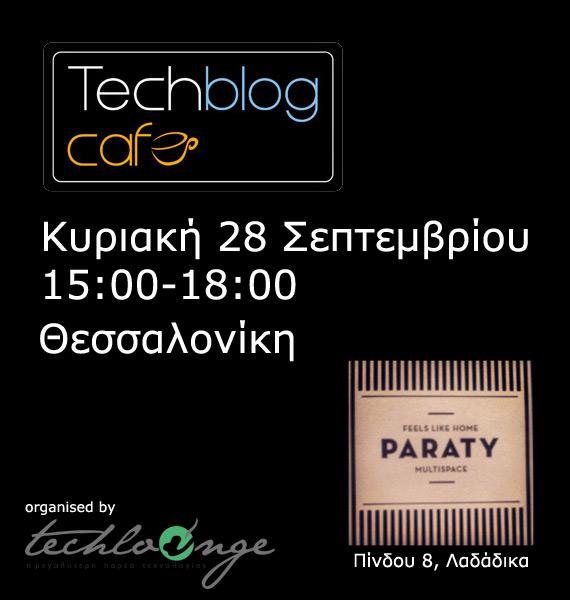 1st Techblog Cafe Thessaloniki