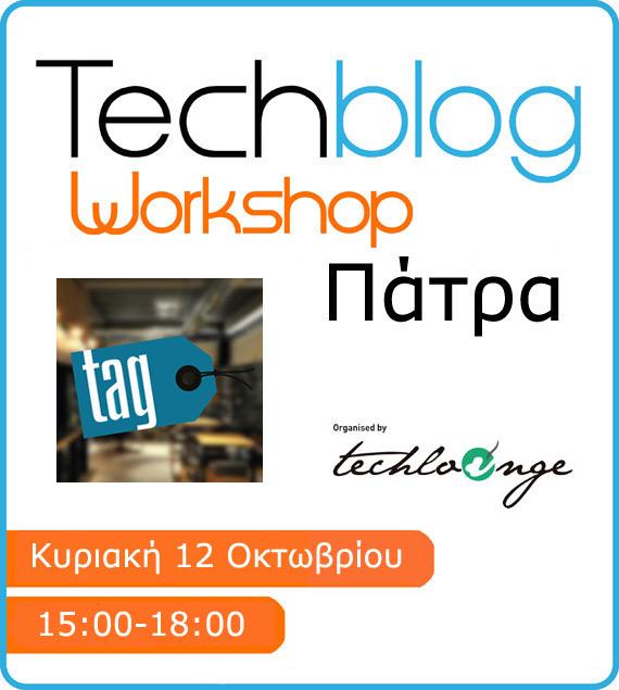 1ο Techblog Workshop στην Πάτρα