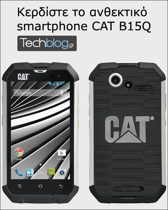 CAT B15Q giveaway