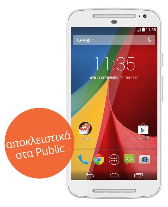 New-Motorola-Moto-G-Public-white