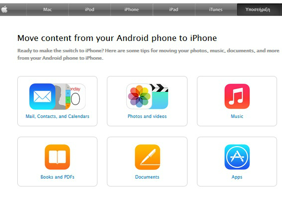 apple-support-page-to-switch-from-android-570