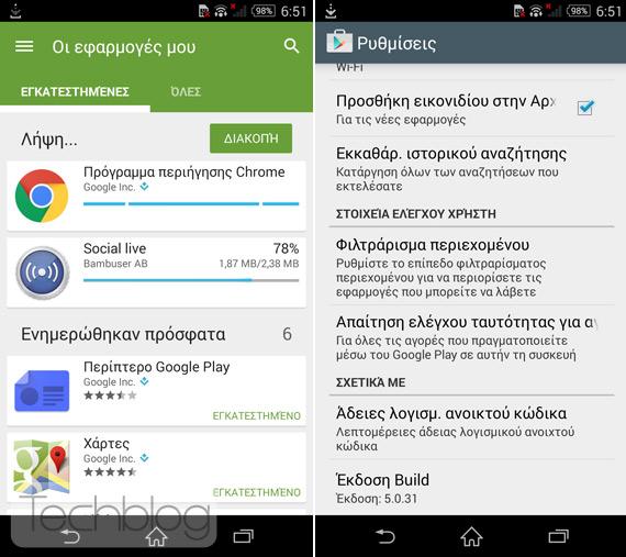 Google-Play-ver-5-1