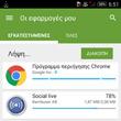 Google-Play-ver-5-110
