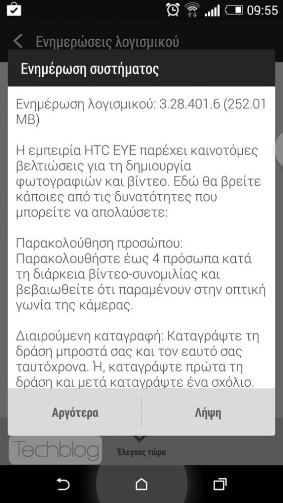 HTC-Eye-update-for-One-M8-1